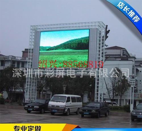 绍兴生态镇 户外p5全彩显示屏 led显示屏 p6户外全彩 led电子生产