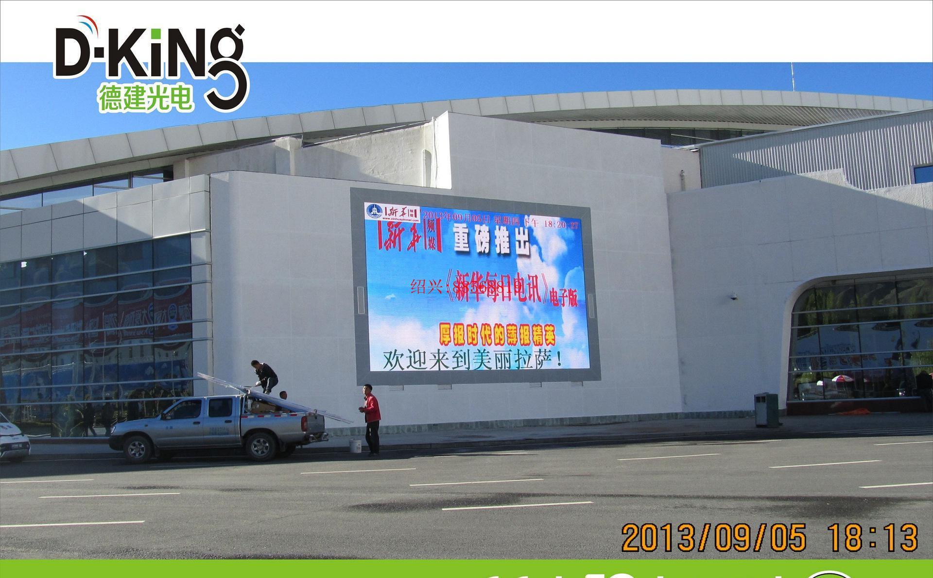 绍兴陵所LED显示屏户外P5/P6/P8/P10全彩显示屏定制包安装生产